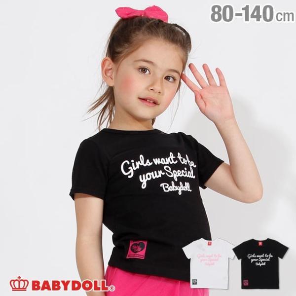 50%OFF SALE ベビードール BABYDOLL 子供服 メッシュ切替 ハート Tシャツ 2544K キッズ 男の子 女の子|babydoll-y