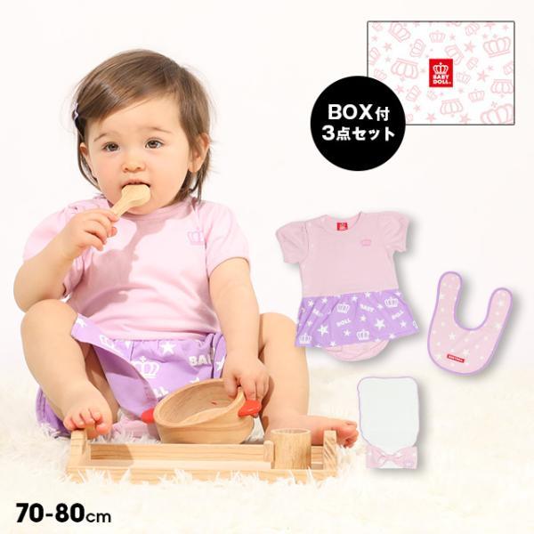 ベビードール BABYDOLL 子供服 ギフトセット BOX付き 5337B ベビーサイズ 女の子【BD】