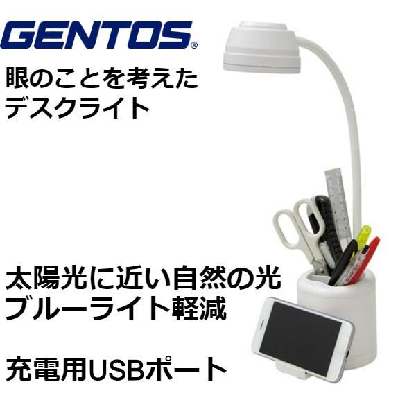 ジェントス 目に優しい デスクライト ペンスタンド USBポート おしゃれ DK-R102WH