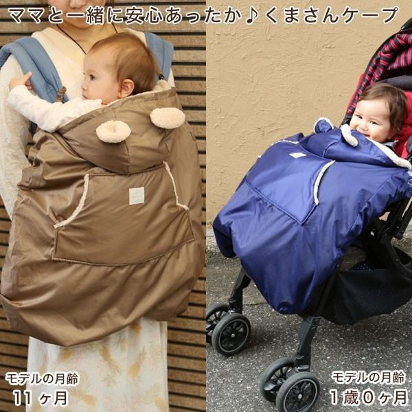 抱っこ紐 防寒 ベビーケープ くまさんのあったか防寒ケープ&レインカバー(BOX付き)|babygoose|02