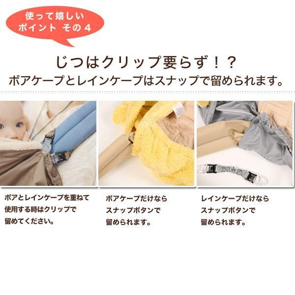 抱っこ紐 防寒 ベビーケープ くまさんのあったか防寒ケープ&レインカバー(BOX付き)|babygoose|11