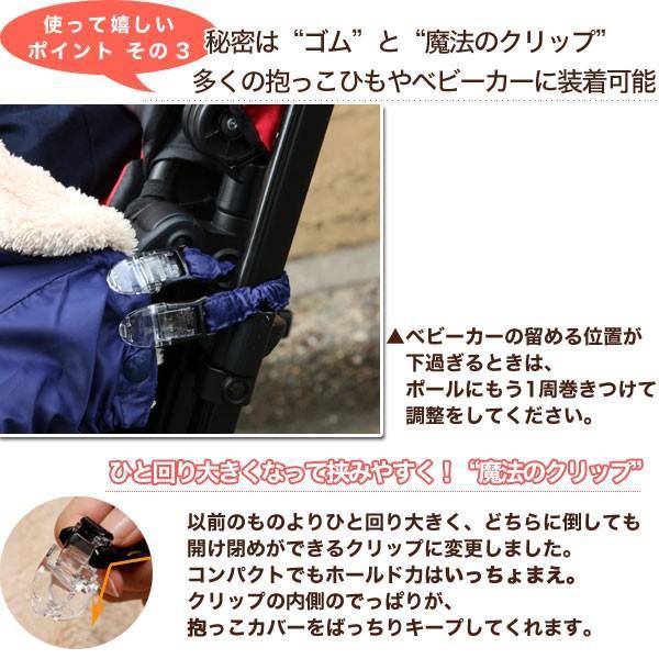 抱っこ紐 防寒 ベビーケープ くまさんのあったか防寒ケープ&レインカバー(BOX付き)|babygoose|10
