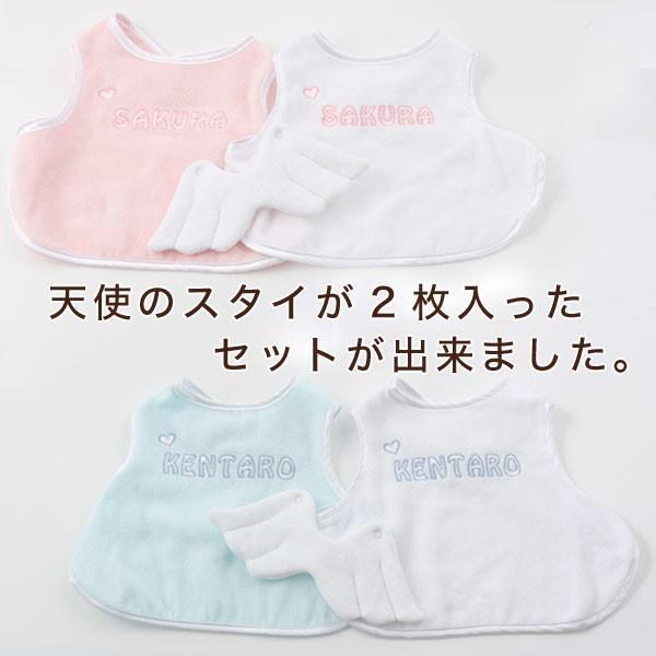 出産祝い 名入れ スタイセット 天使の羽がついたお名前入りNaming天使のスタイ2枚セット (出産祝い・名入れ・名前入り・誕生日・赤ちゃん・ベビー・ベビー服)|babygoose|03