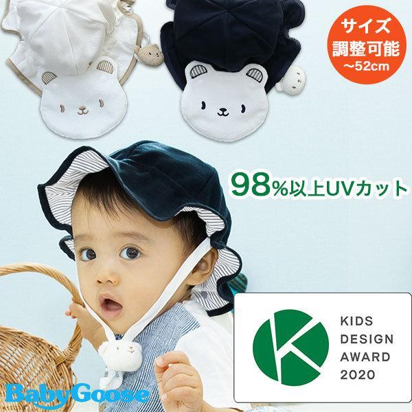 UVカット ベビー帽子 98%紫外線カット&クール!ママ安心♪「しろくまさん帽子」(ベビーグース)|babygoose