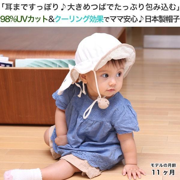 UVカット ベビー帽子 98%紫外線カット&クール!ママ安心♪「しろくまさん帽子」(ベビーグース)|babygoose|02