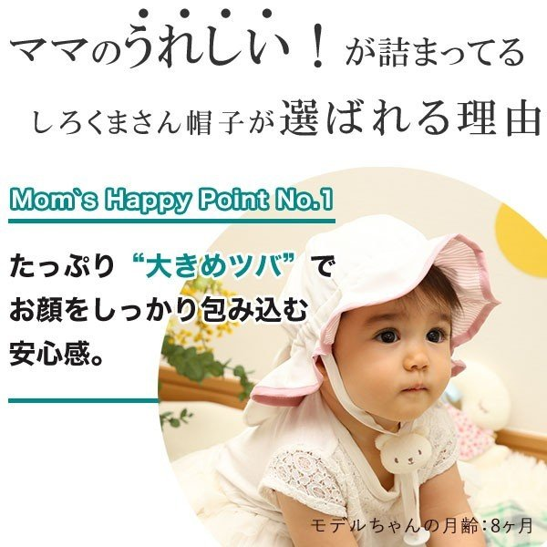 UVカット ベビー帽子 98%紫外線カット&クール!ママ安心♪「しろくまさん帽子」(ベビーグース)|babygoose|11