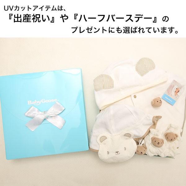 UVカット ベビー帽子 98%紫外線カット&クール!ママ安心♪「しろくまさん帽子」(ベビーグース)|babygoose|18