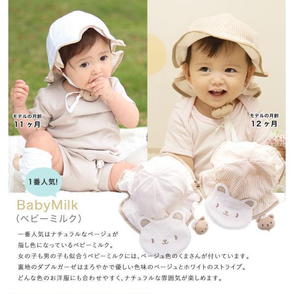 UVカット ベビー帽子 98%紫外線カット&クール!ママ安心♪「しろくまさん帽子」(ベビーグース)|babygoose|20