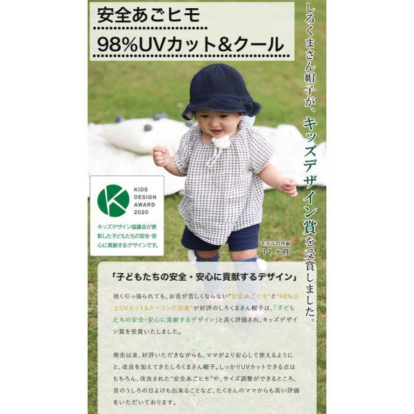 UVカット ベビー帽子 98%紫外線カット&クール!ママ安心♪「しろくまさん帽子」(ベビーグース)|babygoose|03