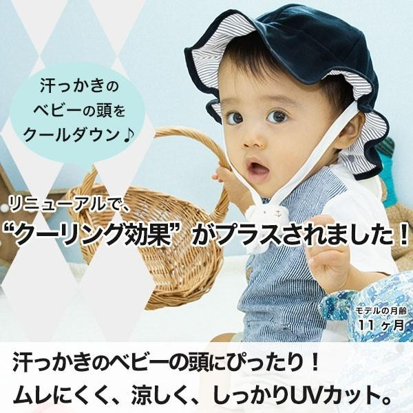 UVカット ベビー帽子 98%紫外線カット&クール!ママ安心♪「しろくまさん帽子」(ベビーグース)|babygoose|04