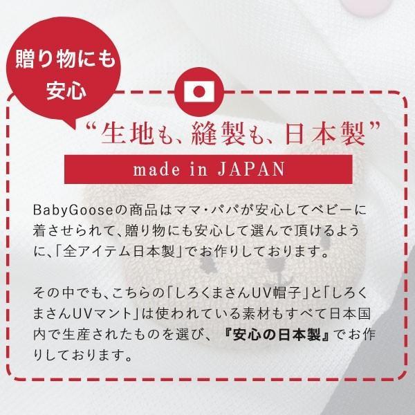 UVカット ベビー帽子 98%紫外線カット&クール!ママ安心♪「しろくまさん帽子」(ベビーグース)|babygoose|07