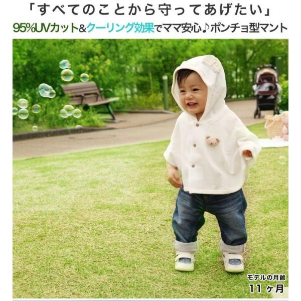 UVカット&抗菌!ママ安心♪しろくまさんマント(ベビーポンチョ ケープ 日焼け対策 赤ちゃん 日よけ パーカー ブランケット 日焼け止め ベビーグース)|babygoose|02