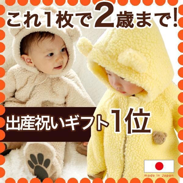 29710a735bb9c 出産祝い 赤ちゃん 着ぐるみ ベビー ジャンプスーツ 日本製 もこもこ カバーオール あったかくまさんの着ぐるみ( ...