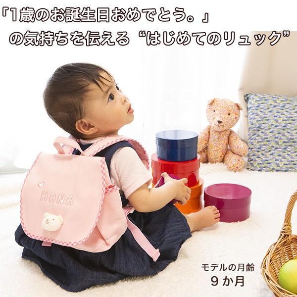 出産祝い 名入れ リュック ベビー ギフト 1歳誕生日プレゼント Namingくまさんリュック|babygoose|03