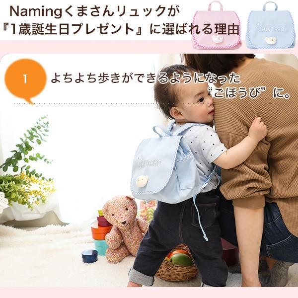 出産祝い 名入れ リュック ベビー ギフト 1歳誕生日プレゼント Namingくまさんリュック|babygoose|06