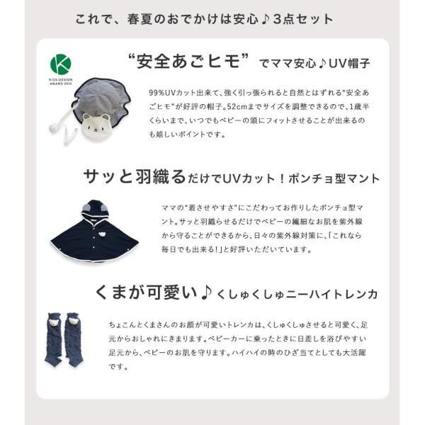 帽子・マント・トレンカのしろくまさんおでかけ3点セット(BOX付き)|babygoose|05
