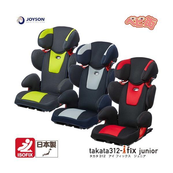7月10日頃出荷予定 ジュニアシート takata312-I fix junior タカタ312 アイフィックス チャイルドシート 送料無料