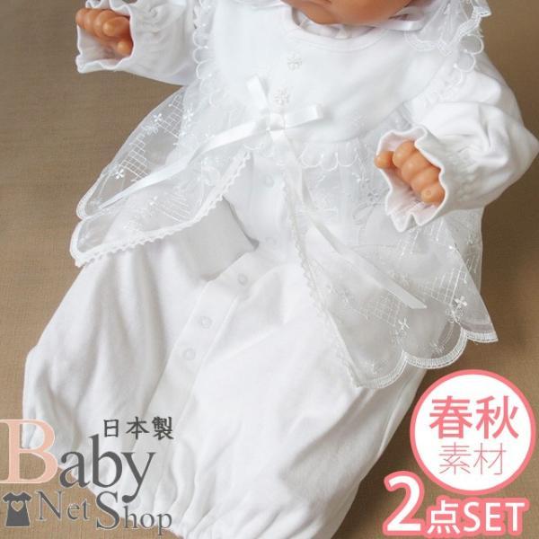 長沢幸『日本製ベビードレス』