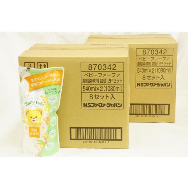 ベビーファーファ おむつ肌着用柔軟剤詰め替え用540ml×32本(同梱不可品につき他商品ご購入時は別途送料発生致します)