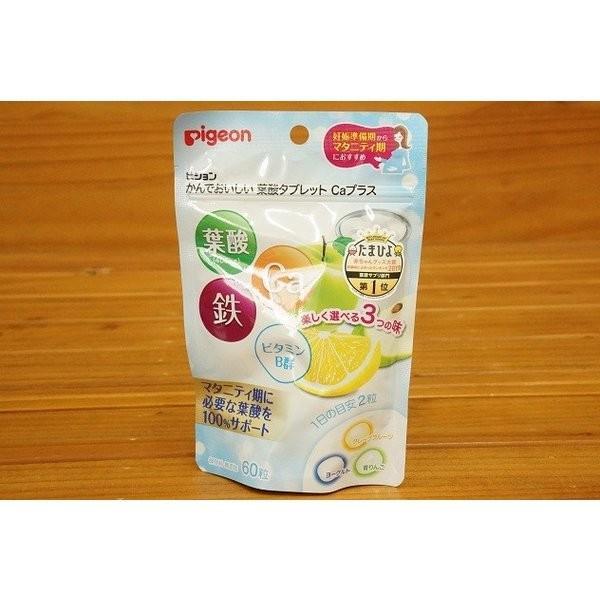 (1袋)ピジョン サプリメントかんでおいしい葉酸タブレットカルシウムプラス60粒入×1袋(合計60粒約1ヶ月分)