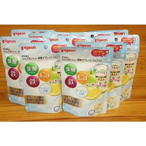(10袋)ピジョン サプリメントかんでおいしい葉酸タブレットカルシウムプラス60粒入×10袋(合計600粒約10ヶ月分)