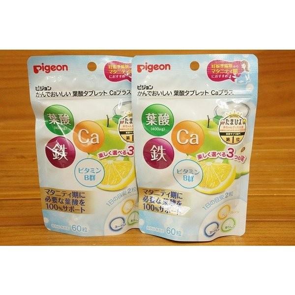 (2袋)ピジョン サプリメントかんでおいしい葉酸タブレットカルシウムプラス60粒入×2袋(合計120粒約2ヶ月分)