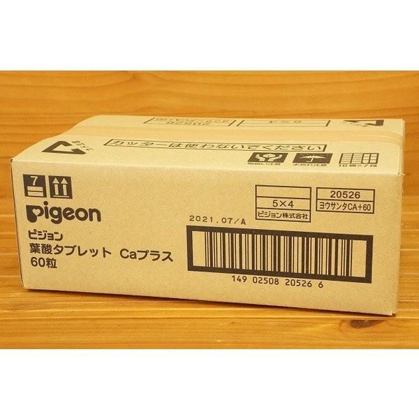 (送料無料/一部地域除く)(20袋)ピジョン サプリメントかんでおいしい葉酸タブレットカルシウムプラス60粒入×20袋(合計1200粒約20ヶ月分)