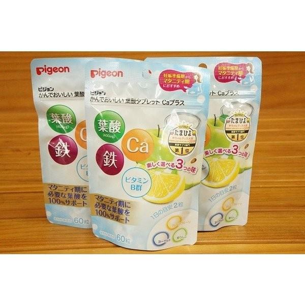 (3袋)ピジョン サプリメントかんでおいしい葉酸タブレットカルシウムプラス60粒入×3袋(合計180粒約3ヶ月分)