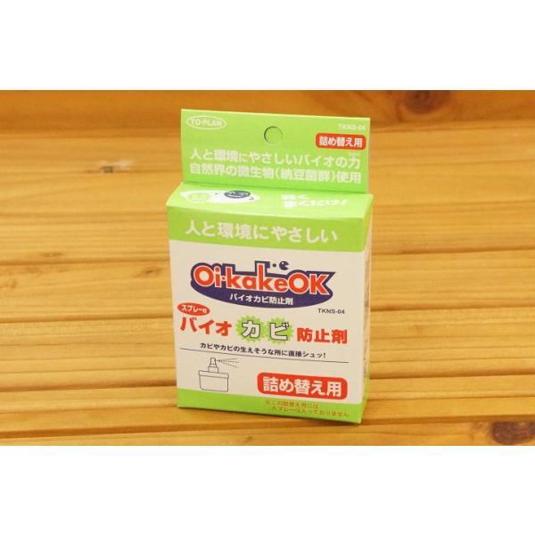 東京企画販売 置くだけでカビを退治 バイオカビ処理剤Oi・kake OK詰替用 1個