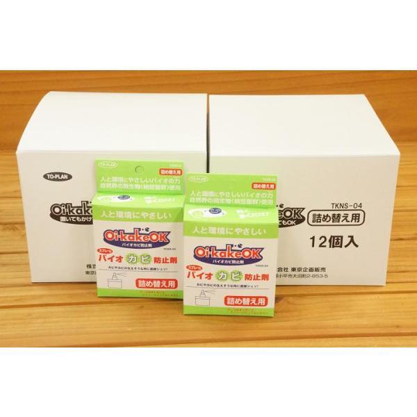 東京企画販売 置くだけでカビを退治 バイオカビ処理剤Oi・kake OK詰替用 24個セット