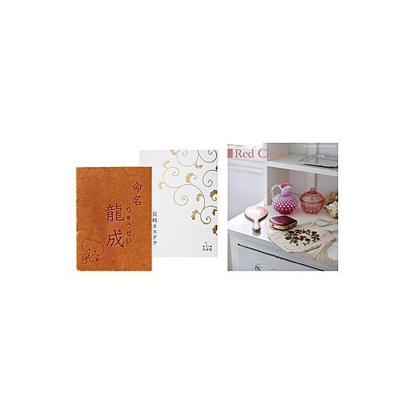 内祝い 男の子(名入れ)和泉屋 創作カステラ(化粧箱)&カタログギフトのセット