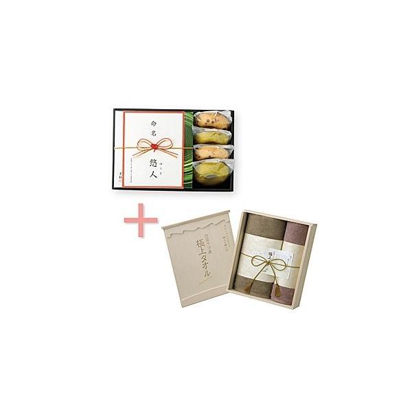 内祝い 女の子(名入れ)京都 京寿楽庵宇治抹茶バウム&今治謹製 極上タオルのセット