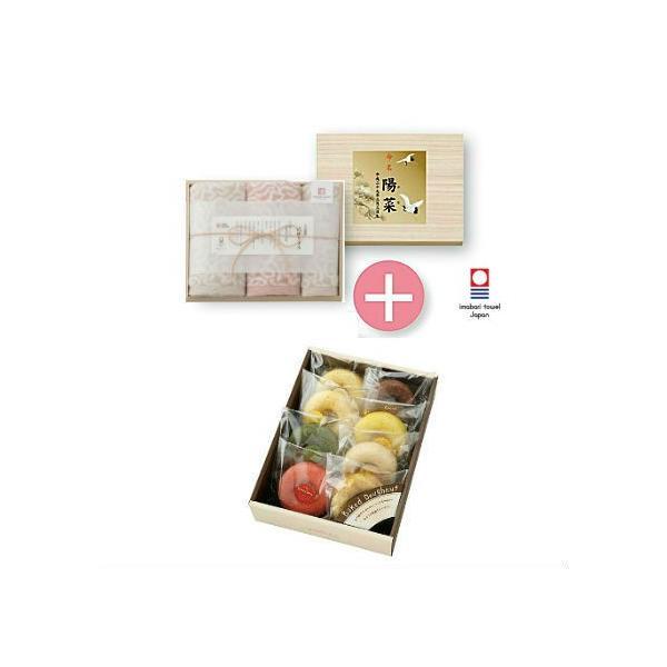 内祝い 男の子(名入れ)カラフル焼きドーナツ&今治謹製 今治タオルセットの組合せギフト