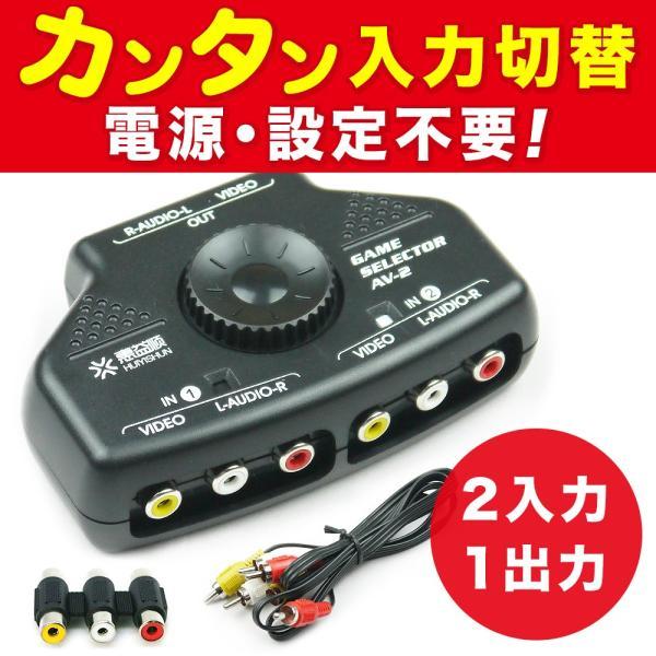 AVセレクター 2ポート AV切替器 カメラ モニター ビデオ ゲーム