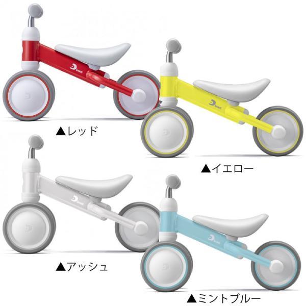 三輪車 アイデス ディーバイクミニ プラス