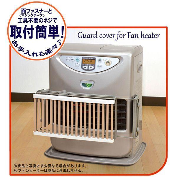 永田金網『石油ファンヒーター用吹き出し口ガード シリコンタイプ』