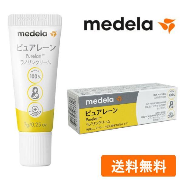 メデラ ピュアレーン100 7g Medela 授乳ケア ☆メール便送料無料☆