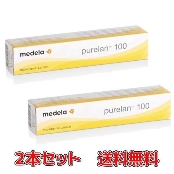メデラ ピュアレーン100 7g 2本セット Medela 授乳ケア ☆メール便送料無料☆