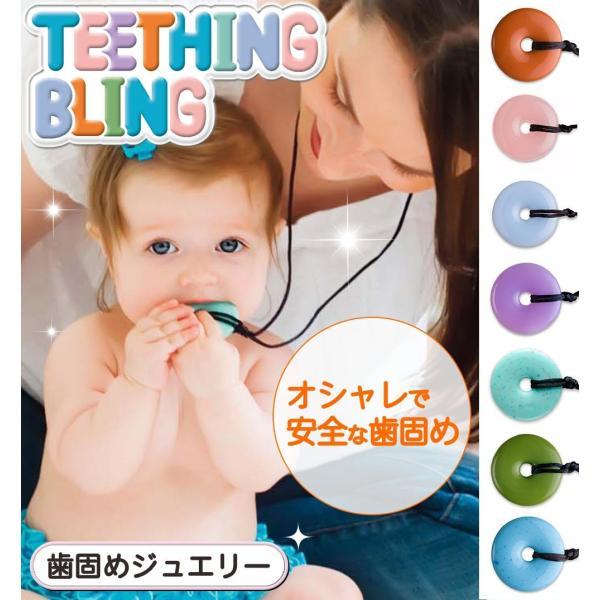 TEETHING BLING 歯固めジュエリー 歯固め おしゃぶり シリコン製 ネックレス 赤ちゃん ストラップ 新生児 おもちゃ 出産祝い 内祝い ギフト|babywest