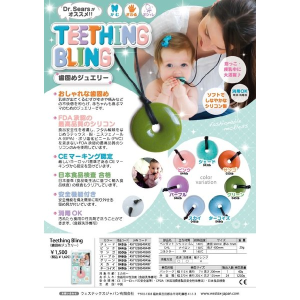 TEETHING BLING 歯固めジュエリー 歯固め おしゃぶり シリコン製 ネックレス 赤ちゃん ストラップ 新生児 おもちゃ 出産祝い 内祝い ギフト|babywest|02