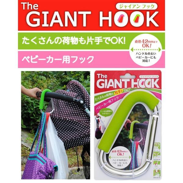 GIANT HOOK ジャイアンフック 特大 ジャンボ 大きい カラビナ ベビーカー アウトドア ハンドル レジ袋 持ち手 便利 荷物 まとめる ひとまとめ|babywest
