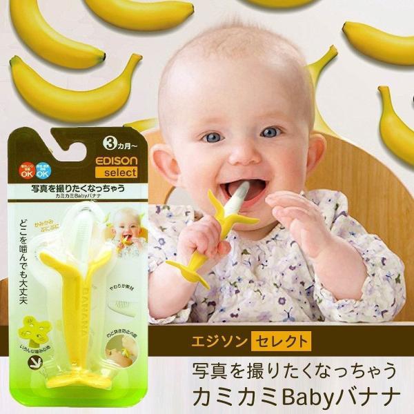 カミカミbabyバナナ エジソンセレクト エジソン EDISON カミカミBabyバナナ 3ヶ月 赤ちゃん大喜び 歯がため カミカミバナナ おしゃぶり|babywest