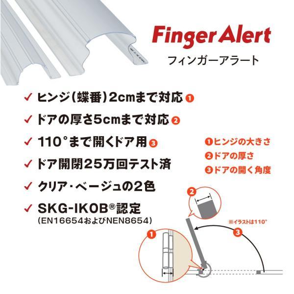フィンガーアラート1500mm 内側・外側カバーセット 日本総代理店 送料無料 指はさみ防止 指詰め防止 ドア挟み防止 ストッパー ストップ セーフティ キッズ|babywest|02