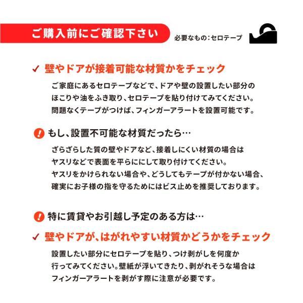 フィンガーアラート1500mm 内側・外側カバーセット 日本総代理店 送料無料 指はさみ防止 指詰め防止 ドア挟み防止 ストッパー ストップ セーフティ キッズ|babywest|06
