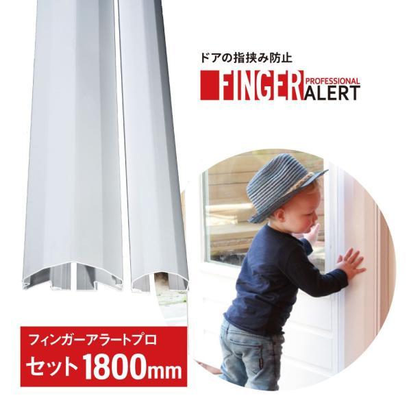 フィンガーアラートプロ 内側・外側カバーセット 日本総代理店 送料無料 指はさみ防止 指詰め防止 ドア挟み防止 ストッパー ストップ セーフティ babywest