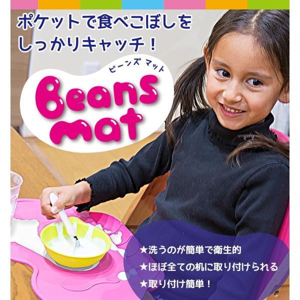 BeansMat びーんずマット シリコン ランチマット ランチョンマット 食べこぼし 落ちない ポケット 食事 マット キッズ 赤ちゃん 子供 子ども 水洗い|babywest
