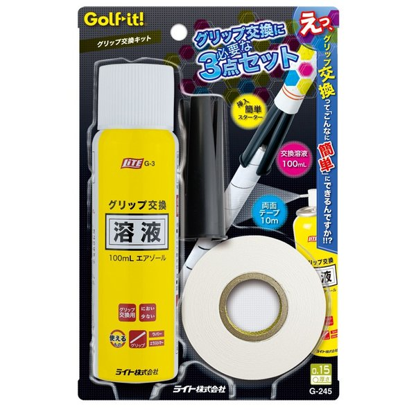 グリップ交換キット G-245 グリップ交換溶液+両面テープ+スターター3点セット LITE Golf it|back9