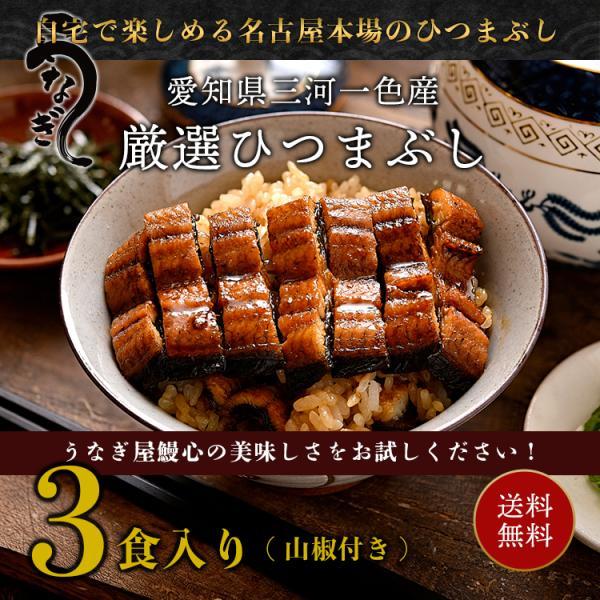 国産 うなぎ 蒲焼き MZ-3 お試し 鰻 きざみうなぎ 人気 ひつまぶし ウナギ 3食入り(1食 約50g/山椒付き) 食べ物 ギフト メッセージ お取り寄せ