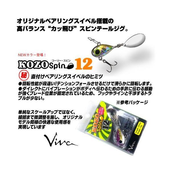 【メール便可】Viva ビバ KOZO Spin 12 コーゾースピン 12 【1】