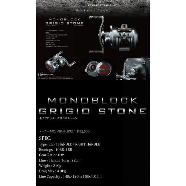 メガバス モノブロック グリジオストーン L Megabass MONOBLOCK GRIGIO STONE